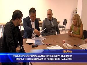 НФСБ се регистрираха за изборите във Варна навръх 100-годишнината от рождението на Хайтов