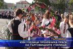 4594 ученици прекрачиха прага на търговищките училища