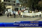 Протест пред община Нова Загора заради миризмата в града