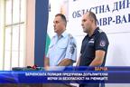 Полицията предприема допълнителни мерки за безопасност на учениците