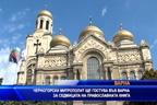Черногорски митрополит ще гостува на седмицата на православната книга