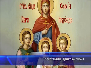 17 септември - Денят на София