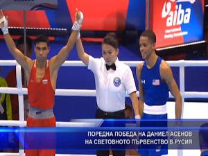 Поредна победа на Даниел Асенов на Световното първенство в Русия