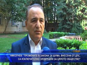 Николчев: Промените в Закона за шума, внесени от ДПС, са изключително зловредни за цялото общество