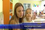 Родители в детската градина