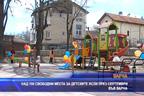 Над 150 свободни места за детските ясли през септември във Варна
