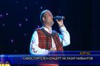 Самостоятелен концерт на Лазар Налбантов