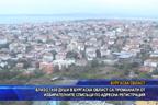 Близо 1400 души в Бургаска област са премахнати от избирателните списъци