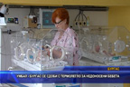 УМБАЛ Бургас се сдоби с термолегло за недоносени бебета