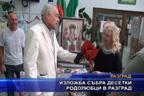 Изложба събра десетки родолюбци в Разград