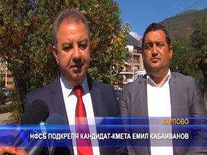 НФСБ подкрепя кандидат-кмета Емил Кабаиванов
