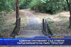 """Административният съд спря застрояването на парк """"Простор"""""""