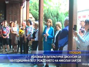 Изложби и литературна дискусия за 100-годишнината от рождението на Николай Хайтов