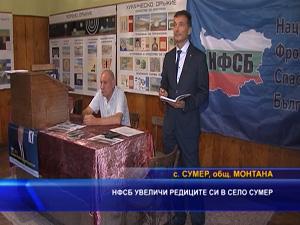 НФСБ увеличи редиците си в село Сумер