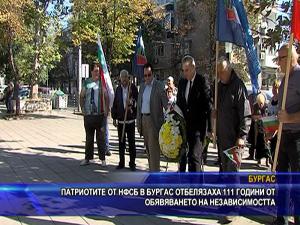 Патриотите от НФСБ в Бургас отбелязаха 111 години от обявяването на Независимостта