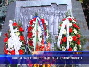 НФСБ и ТВ СКАТ почетоха деня на независимостта