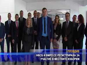 НФСБ и ВМРО се регистрираха за участие в местните избори