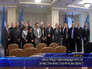 НФСБ представи листата с общински съветници и кметове, кандидати за местни избори в Бургас
