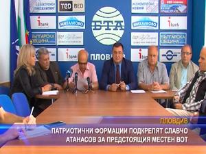 Патриотични формации подкрепят Славчо Атанасов за предстоящия местен вот