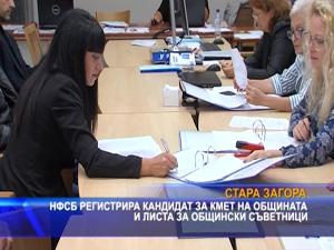 НФСБ регистрира кандидат за кмет на общината и листа за общински съветници