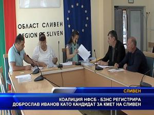 Коалицията НФСБ – БЗНС регистрира Доброслав Иванов като кандидат кмет на Сливен