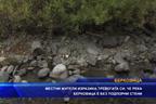 Река Берковица е без подпорни стени
