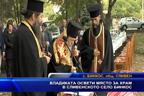Владиката освети място за храм в сливенското село Бинкос