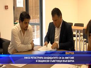 НФСБ регистрира кандидатите си за кметове и общински съветници във Варна