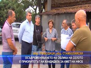 Осъвременяването на облика на селото е приоритетът на кандидата за кмет от НФСБ