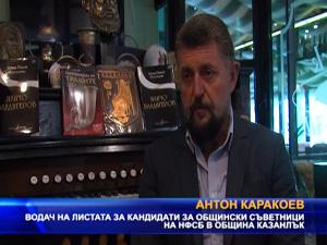 Антон Каракоев е водач на листата за общински съветници на НФСБ – Казанлък