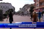 Туристите от Румъния най-многобройни във Варненско през юли