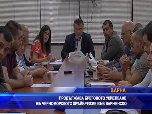 Продължава бреговото укрепване на черноморското крайбрежие във варненско