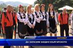 Да запазим заедно българското