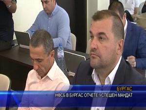 НФСБ в Бургас отчете успешен мандат