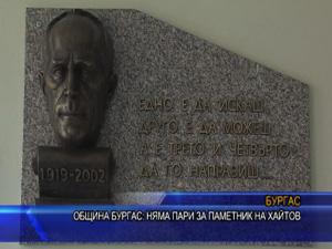 Община Бургас: Няма пари за паметник на Хайтов