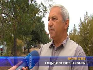 """Кандидатът за кмет на НФСБ с мотото """"Бъдеще с дръзновение"""""""