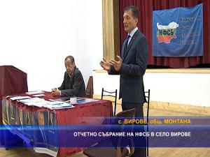 Отчетно събрание на НФСБ в село Вирове
