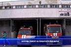Със 170 000 лв. ще започнат ремонт на пожарната във Варна