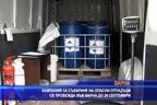 Кампания за събиране на опасни отпадъци се провежда във Варна