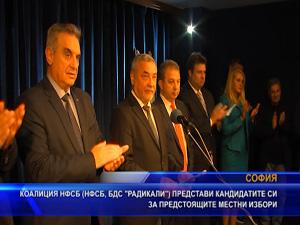 НФСБ представи кандидата за кмет на София и общинските съветници