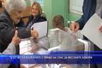 6 227 901 са с право на глас за местните избори