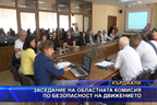Областна комисия за безопасност на движението по пътищата проведе първото си заседание