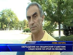 Обръщение на общинския съветник Сашо Боев на края на мандата