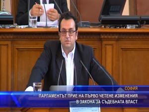 Парламентът прие на първо четене изменения в Закона за съдебната власт
