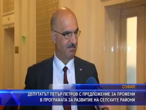 Депутатът Петър Петров с предложение за промени в програмата за развитие на селските райони