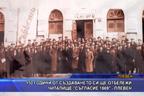 """150 години от създаването си ще отбележи читалище """"Съгласие 1869"""" - Плевен"""