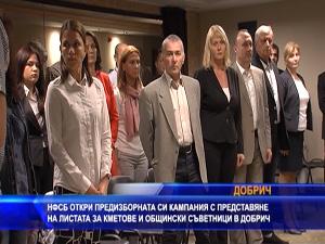 НФСБ стартира кампанията си с представяне на листата за кметове и общински съветници в Добрич