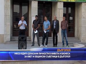 НФСБ издига доказани личности в живота и бизнеса за кмет и общински съветници в Дългопол