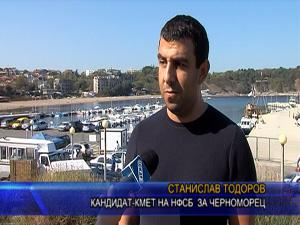 Черноморец има нужда от промяна