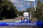 Злосторници унищожиха билборд на кандидата на НФСБ за кмет на Община Каварна дни след поставянето му